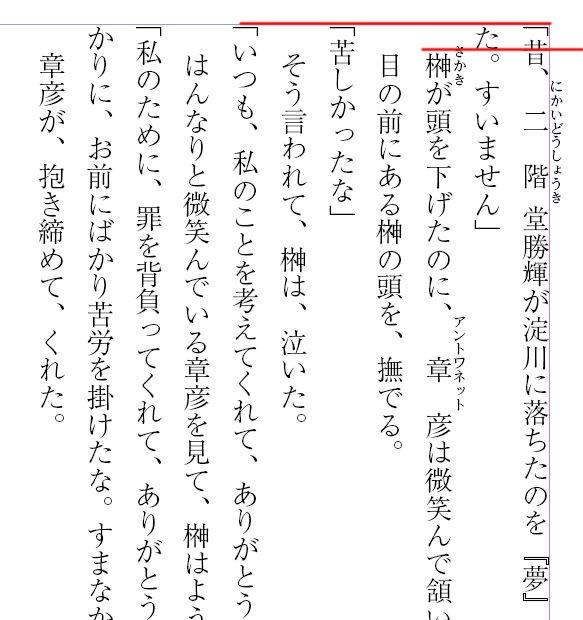 InDesignで同人小説本を作る49.JPG