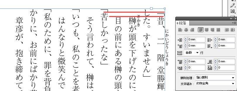 InDesignで同人小説本を作る53.JPG