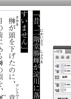InDesignで同人小説本を作る57.JPG
