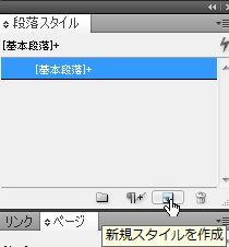 InDesignで同人小説本を作る59.JPG