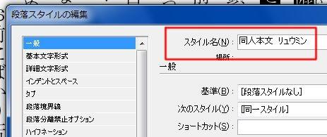 InDesignで同人小説本を作る62.JPG