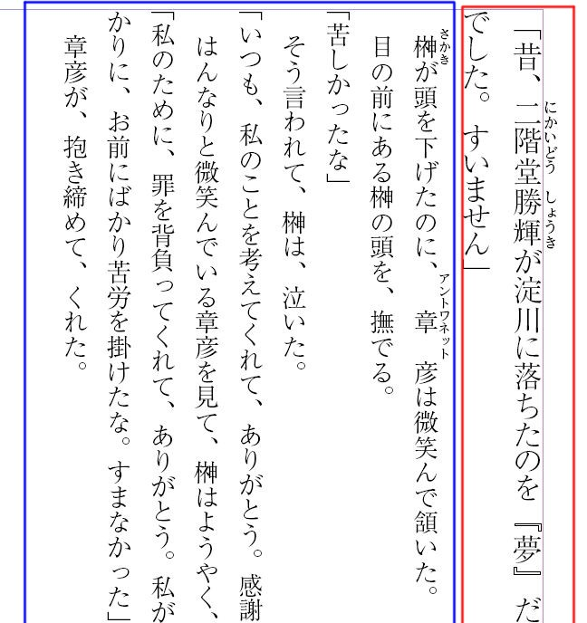 InDesignで同人小説本を作る63.JPG