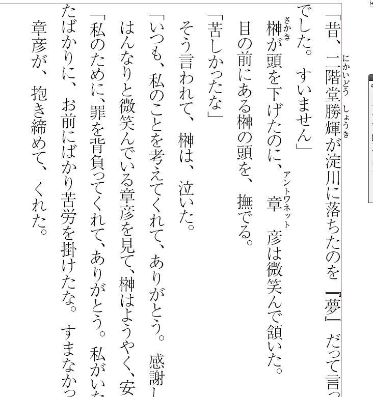 InDesignで同人小説本を作る66.JPG