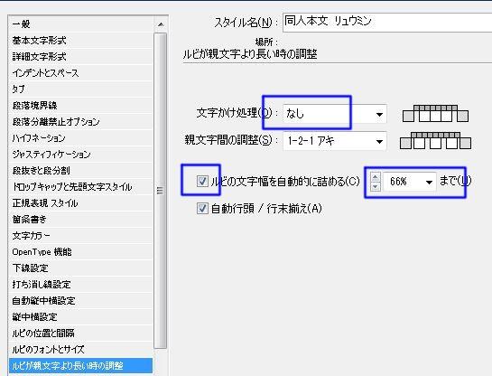 InDesignで同人小説本を作る69.JPG