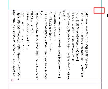 InDesignで同人小説本を作る75.JPG