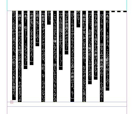 InDesignで同人小説本を作る76.JPG