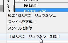 InDesignで同人小説本を作る77.JPG