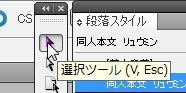 InDesignで同人小説本を作る79.JPG
