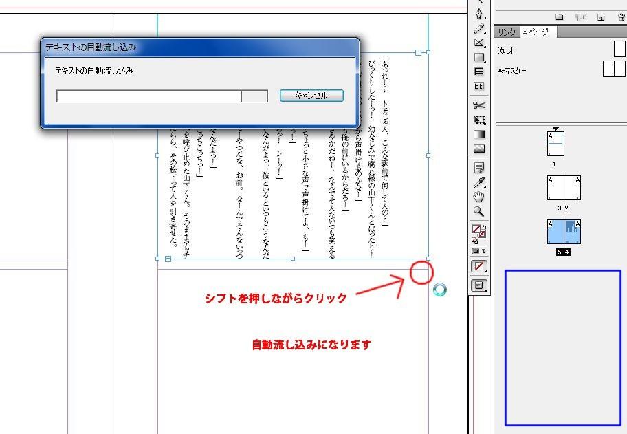 InDesignで同人小説本を作る81.JPG