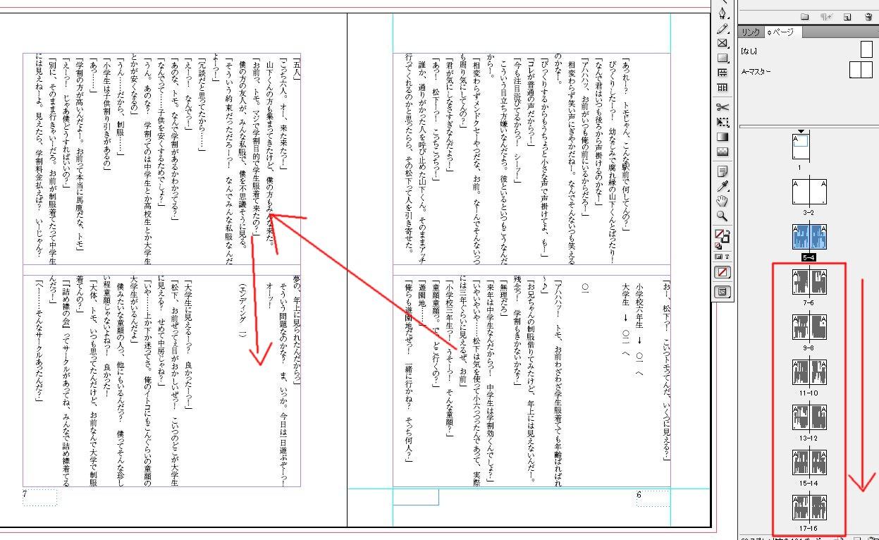 InDesignで同人小説本を作る82.JPG