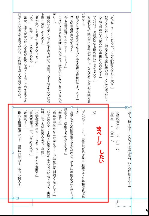 InDesignで同人小説本を作る83.JPG