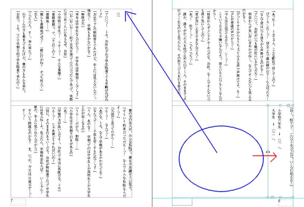 InDesignで同人小説本を作る85.JPG