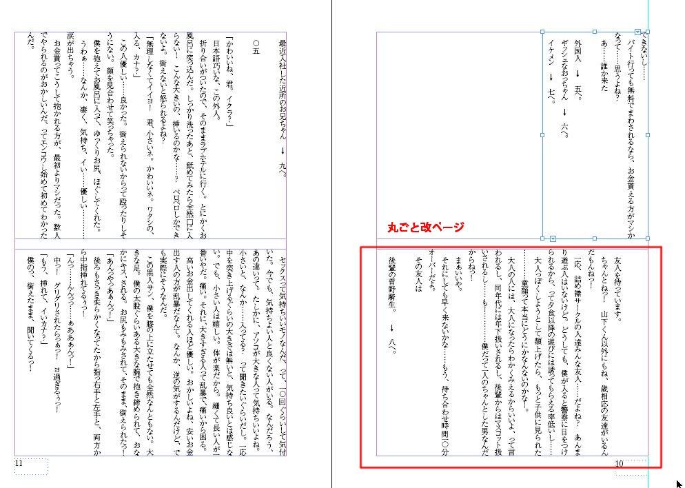 InDesignで同人小説本を作る87.JPG