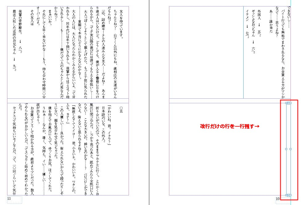 InDesignで同人小説本を作る88.JPG