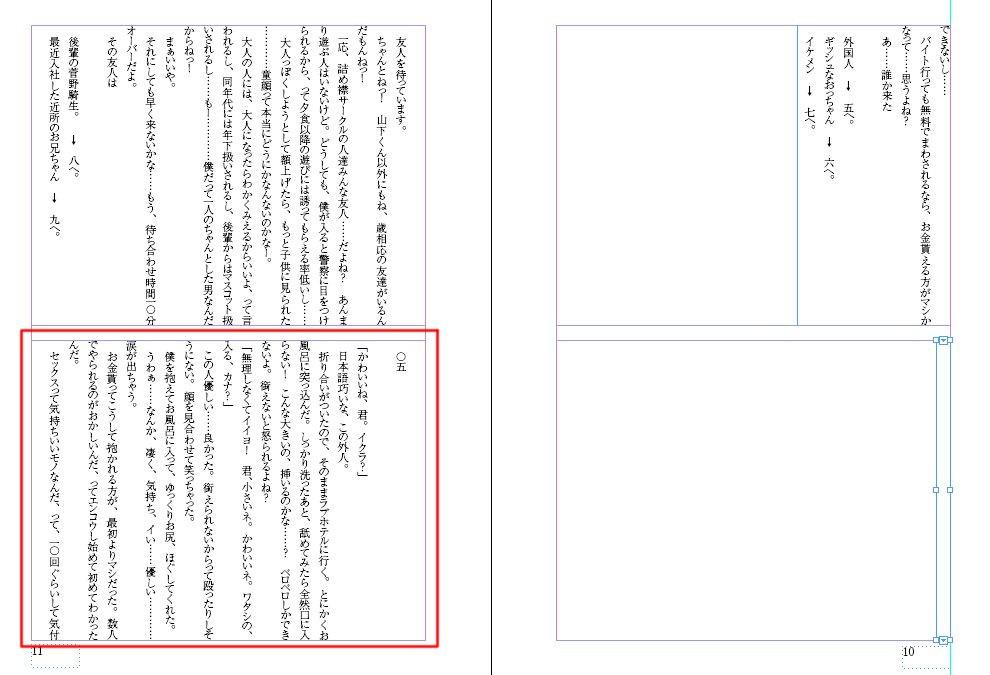 InDesignで同人小説本を作る89.JPG