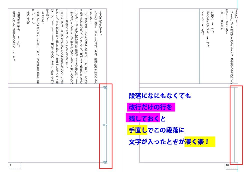InDesignで同人小説本を作る90.JPG