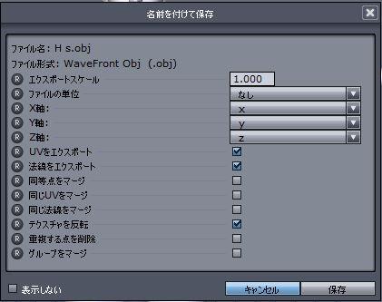 DAZStudio4 Shade 虎徹の服と小物作成 Hexagon メタセコ Metasequoia0244.JPG