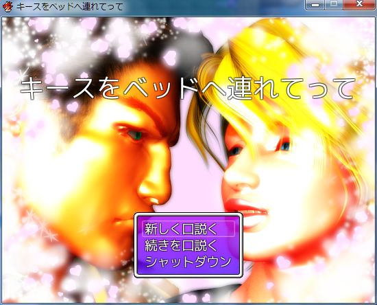【タイバニ】BLゲーム 完成! 【牛空】【ダウンロード】