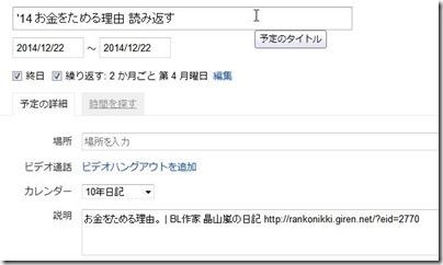 20141222_00Create3D2919