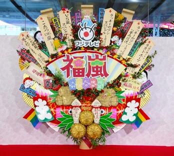 福嵐2013