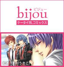 ケータイBLコミックス【bijou(ビジュー)】