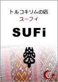 トルコキリムの店 SUFi(スーフィ)