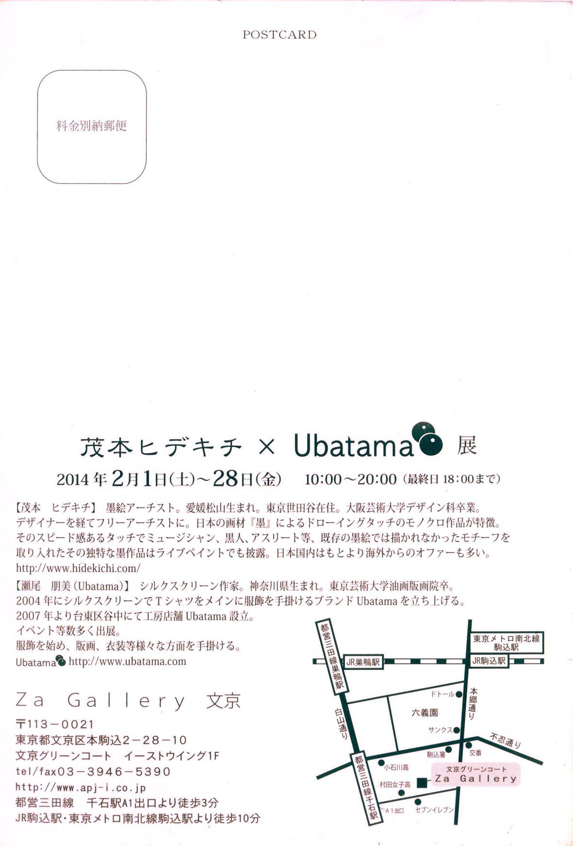 Ubatama2