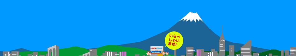 電友社のブログ