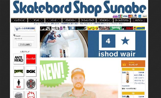 スケートボードショップ砂辺 WEB
