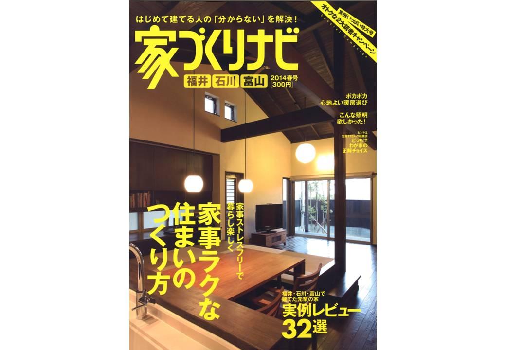家づくりナビ2014春表紙