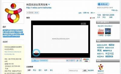 韓国Weibo