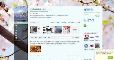 日本Weibo
