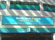KinKiコン