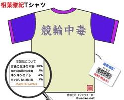 相葉Tシャツ