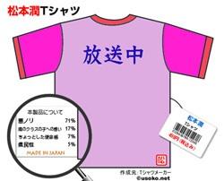 松潤Tシャツ