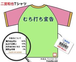 にのTシャツ