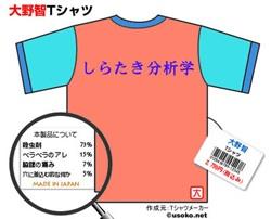 大野Tシャツ
