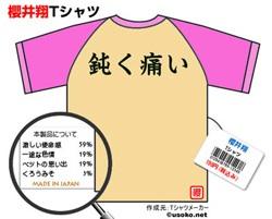 櫻井Tシャツ