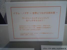 横浜美術館ワークッショップ