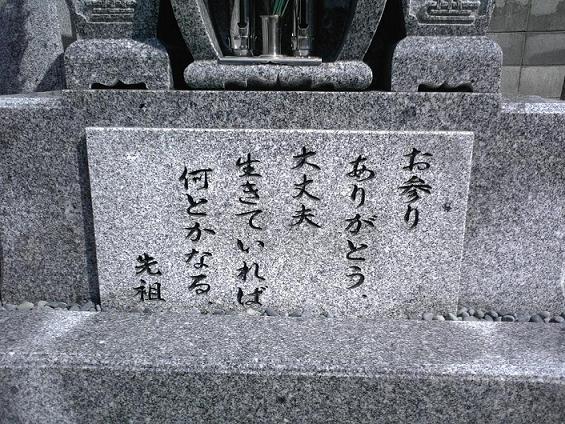 じいちゃんの墓石