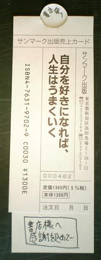 本田晃一くん出版売上げカード1