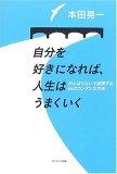 本田晃一君 書籍