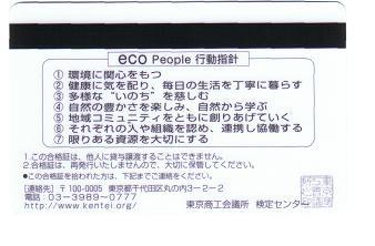 eco検定定義