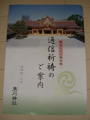 寒川神社 通信販売 通信祈祷