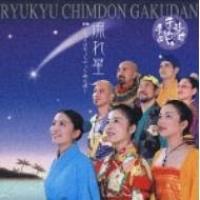 流れ星 琉球チムドン楽団