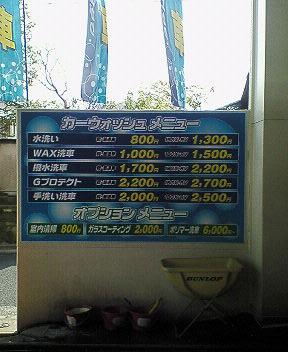 ガソリンスタンド洗車価格帯、オプション価格帯