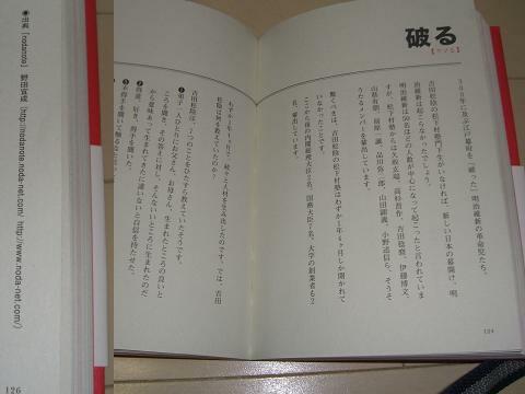 名言セラピーひすいこうたろうさん、漢字幸せ読本