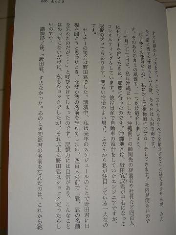 船井幸雄 人財塾P235