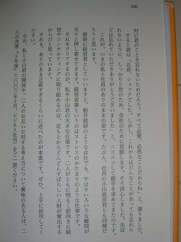 船井幸雄の人財塾 P236