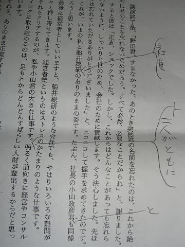 船井幸雄の人財塾 野田宜成部分直筆校正